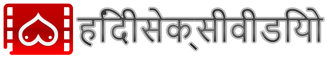 होम - हिंदीसेक्सीवीडियो.com